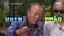 (예고) 전인권&임현식&김용건의 맛 표현!!ㅋㅋㅋ 맛이 쩔어요★