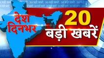 21 September 2019- देश दिनभर की 20 बड़ी खबरें देखिए बस एक क्लिक में | वनइंडिया हिंदी