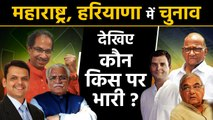 Maharashtra, Haryana election, देखिए पूरा Analysis, कौन किस पर भारी ? |वनइंडिया हिन्दी