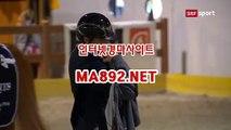 사설경마배팅 MA892.NET#온라인경마게임 #경마정보 #