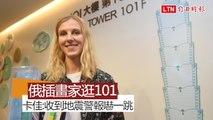 卡佳「最愛台灣海鮮」盼再帶家人來 曝收到地震警報嚇一跳