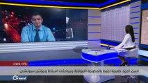 أحمد طعمة.. نكبة الحكومة المؤقتة وكذبة أستانا الكبيرة