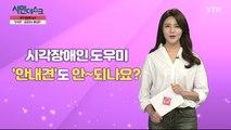 [9월 22일 시민데스크] 내가 궁금한 뉴스 - 시각장애인 안내견 공공장소 출입 / YTN