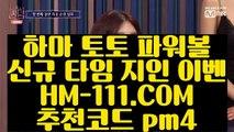 일야배팅 【크로스배팅단폴】⊣【HM-111.COM 】⊢ 추천코드 pm4 【크로스배팅단폴】 일야배팅