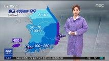 [날씨] 17호 타파 북상…오늘 오후~밤 최대 고비