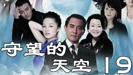 【超清】《守望的天空》第19集 李沁/林申/赵文瑄/萨日娜/王琳/张欢/阚清子