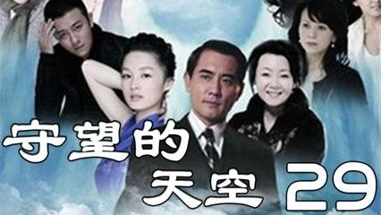 【超清】《守望的天空》第29集 李沁/林申/赵文瑄/萨日娜/王琳/张欢/阚清子