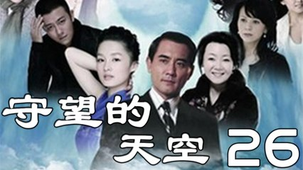 【超清】《守望的天空》第26集 李沁/林申/赵文瑄/萨日娜/王琳/张欢/阚清子