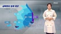 [날씨] 태풍 '타파' 자정 넘어 동해 진출, 경상해안 침수 우려