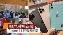 【本週 5 大科技新聞】蘋果iPhone 11 首賣掀熱潮 最夯的是「這一款」
