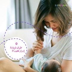 5 طرق لزيادة إدرار حليب الثدي