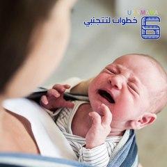 6 خطوت لتتجنبي ولادة طفل عصبي