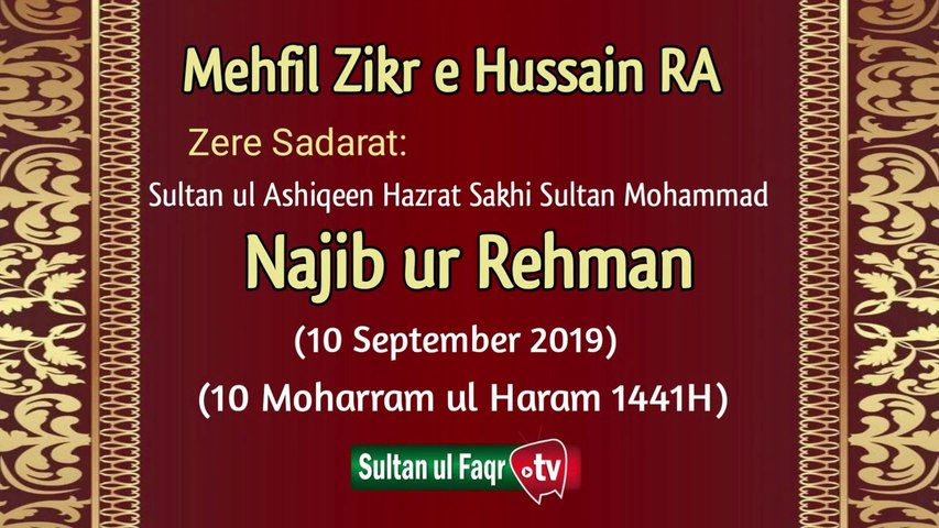 Mehfil e Zikr e Imam Hussain | 10th Muharram | 10th September 2019
