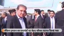 मोदी के आगे फीका रहा इमरान खान का स्वागत, उड़ा मजाक
