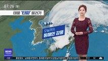 [날씨] 태풍 '타파' 물러가…오늘까지 동해안 강풍