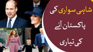Prince William, Kate Middleton to visit Pakistan in October