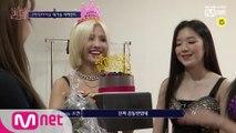 [비하인드] 소연이 생일 축하해요♥ㅣ(여자)아이들 대기실