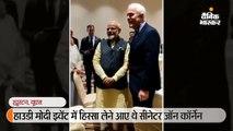 अमेरिकी सांसद की पत्नी से मोदी को मांगनी पड़ी माफी