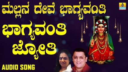 Bhagyavanthi Jyothi | ಭಾಗ್ಯವಂತಿ | Mallana Devi Bhagyavanthi | L.N.Shastri,Suma | Kannada Devotional Songs |Jhankar Music