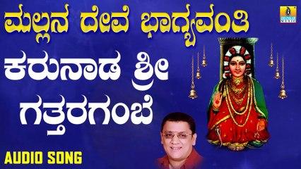Karunaada Sri Gattaragambe | ಕರುನಾಡ ಶ್ರೀ | Mallana Devi Bhagyavanthi | L.N.Shastri | Kannada Devotional Songs | Jhankar Music