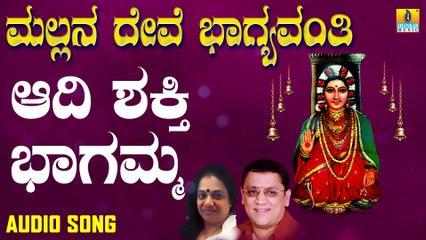 Aadi Shakthi Bhagamma | ಆದಿ ಶಕ್ತಿ ಭಾಗಮ್ಮ-Mallana Devi Bhagyavanthi-L.N.Shastri,Suma |Kannada Devotional Songs |Jhankar Music