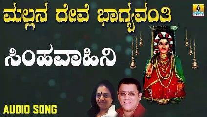Simhavahini | ಸಿಂಹವಾಹಿನಿ | Mallana Devi Bhagyavanthi | L.N.Shastri, Suma | Kannada Devotional Songs |Jhankar Music
