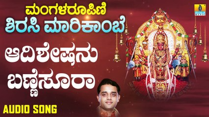 Adisheshanu Bannisura | ಆದಿಶೇಷನು ಬಣ್ಣೆಸೂರಾ-Managala Roopini Sirasi Marikambe |Ajay | Kannada Devotional Songs |Jhankar Music