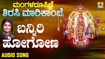 Banniri Hogona | ಬನ್ನಿರಿ ಹೋಗೋಣ-Managala Roopini Sirasi Marikambe | Shamitha | Kannada Devotional Songs |Jhankar Music