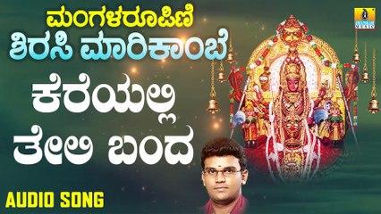 Kereyalli Teli Banda | ಕೆರೆಯಲ್ಲಿ ತೇಲಿ| Managala Roopini Sirasi Marikambe | Hemanth |Kannada Devotional Songs |Jhankar Music