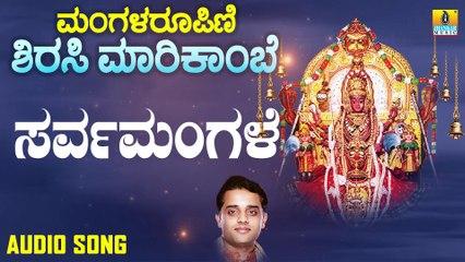 Sarvamangale | ಸರ್ವಮಂಗಳೆ-Managala Roopini Sirasi Marikambe | Ajay Warriar | Kannada Devotional Songs |Jhankar Music
