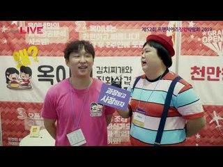 제52회 프랜차이즈 창업박람회- 욱이네김치찌개