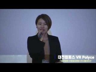 [스타트업플러스] 폴리텍대학 제3회 벤처창업아이템경진대회 우수팀 토크콘서트-VR Polyce