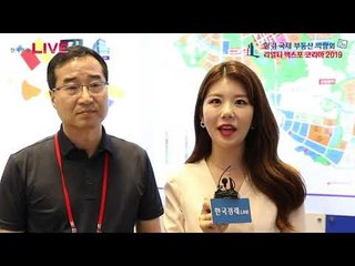리얼티엑스포 코리아 2019 인천도시공사