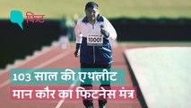 Fitness Mantra of  athlete Mann Kaur