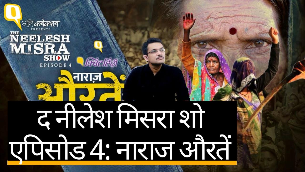 The Neelesh Misra Show | इन औरतों के गुस्से को आजमाना बंद कीजिए | Quint Hindi