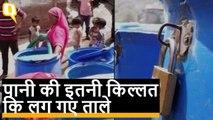 Ajmer Water Crisis: पानी की टंकी में ताला लगाने को मजबूर लोग
