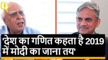 KAPIL SIBAL EXCLUSIVE: 2019 में BJP के पैरों तले की जमीन खिसक जाएगी