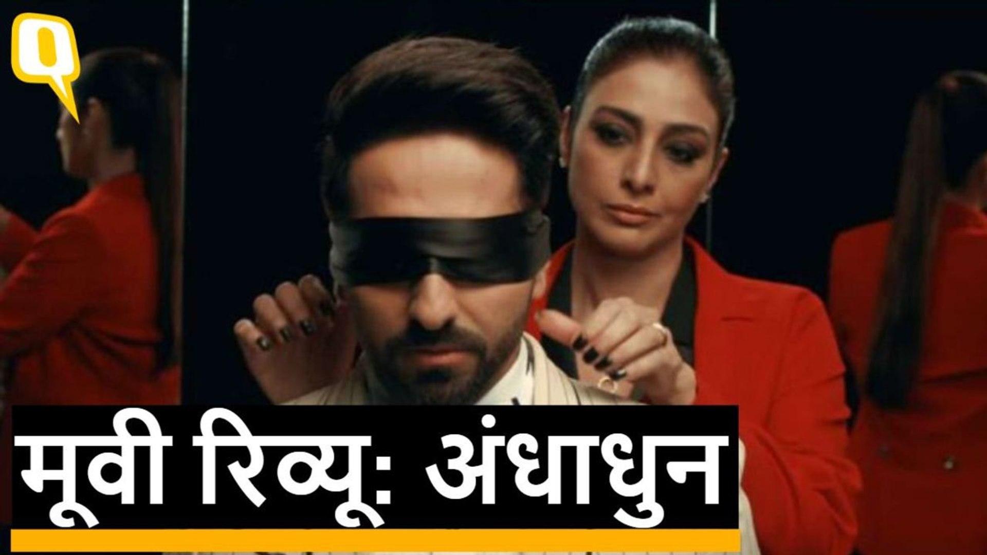 Andhadhun Movie Review: Ayushmann Khurrana, Radhika Apte, Tabu, Zakir Hussain