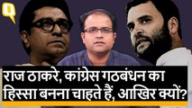 Raj Thackeray की पार्टी MNS, Congress का हिस्सा बनना चाहती है, इसके क्या मायने हैं?