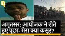 Amritsar Train Mishap: फरार चल रहा Dussehra आयोजक आया सामने, खुद को बेकसूर बताया