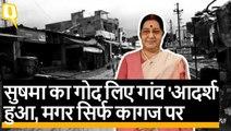 Sushma Swaraj के गोद लिए गांव में बुनियादी सुविधाओं की हालत, क्या अच्छे दिन आ गए?