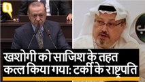 Khashoggi मामले पर सख्त Turkey के राष्ट्रपति, बताया सोचा समझा कत्ल