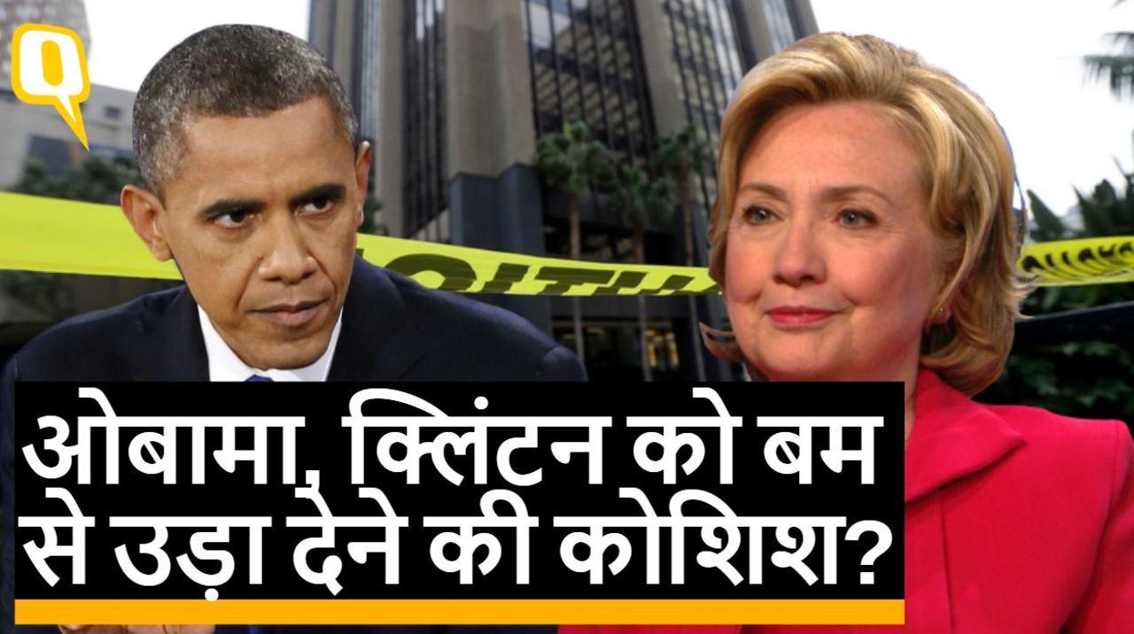 Obama और Clinton को भेजा गया विस्फोटक, CNN दफ्तर में भी बम