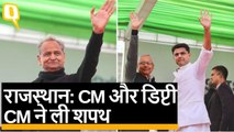 Rajasthan Swearing Ceremony: Ashok Gehlot तीसरी बार बनें CM, Pilot बने डिप्टी CM