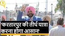 Kartarpur Corridor के शिलान्यास पर Navjot Singh Sidhu ने दोनों देशों को शुक्रिया कहा
