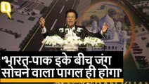 Kartarpur Corridor के शिलान्यास के मौके पर Pak PM Imran Khan ने दिया दोस्ती का पैगाम
