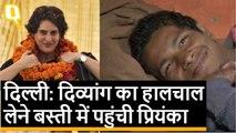 Delhi: दिव्यांग Ashish से मिलने Priyanka Gandhi Vadra पहुंची Aurangzeb Road
