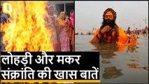 Lohri और Makar Sankranti क्यों है इतनी खास