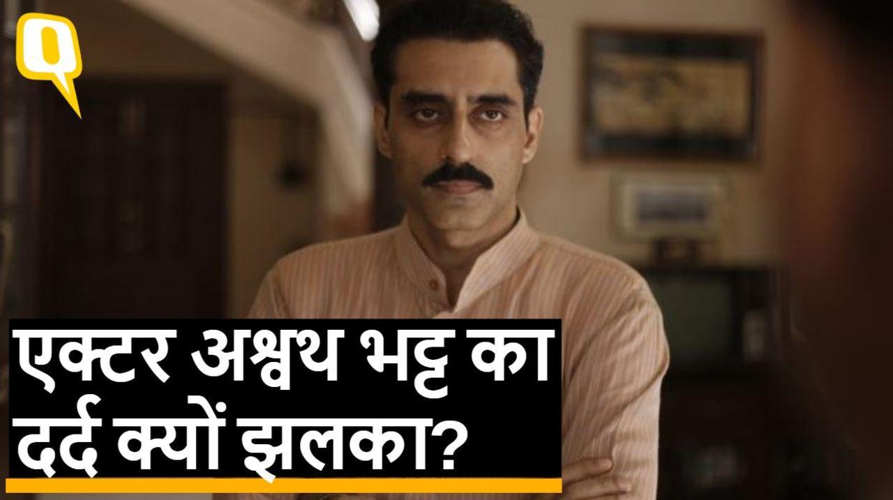 एक्टर Ashwath Bhatt का कार्यक्रम रोक दिया गया, परेशान होकर उनको कहनी पड़ी ये बड़ी बात
