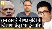 Raj Thackeray ने PM Modi के खिलाफ छेड़ा कार्टून वॉर, BJP ने किया पलटवार